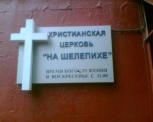 Церковь На Шелепихе