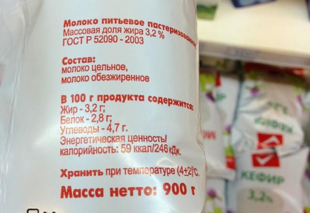 обычный литровый пакет молока